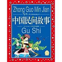 海豚文学馆·中国儿童共享的经典丛书:中国民间故事