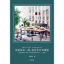 爱就是在一起,吃好多好多顿饭(让生活变得美且有仪式感的答案之书,关于美丽餐桌和餐桌上的欢乐时光)