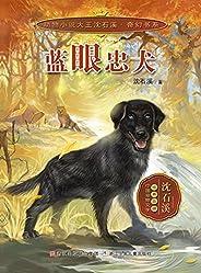 蓝眼忠犬 (动物小说大王沈石溪·奇幻书系)