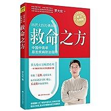 救命之方(全新修订升级版):一本书解决全家人常见健康问题