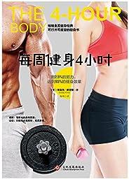 每周健身4小時(《紐約時報》暢銷書《每周工作4小時》的作者蒂莫西?費里斯的又一個力作!)