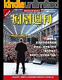 香港凤凰周刊精选故事:IS逼近中国