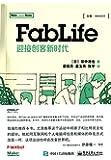 FabLife:迎接创客新时代