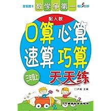 口算题卡•口算心算速算巧算天天练:3年级(上)(配人教版)