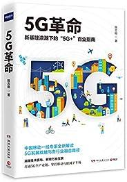 """5G革命(讀懂5G,贏得未來!新基建浪潮下""""5G+""""百業指南!深度解讀國家未來戰略與""""工業4.0""""時代各行業融合路徑。)"""