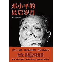 """""""鄧小平的最后歲月(首部解密鄧小平最后二十年紀實作品!真實還原一代偉人的傳奇經歷;全景再現改革年代的歷史風云!看鄧小平如何改變中國、改變中國人的命運、改變中國與世界的關系?。?,作者:[余瑋, 吳志菲]"""