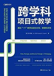 """跨学科项目式教学:通过""""+1""""教学法进行计划、管理和评估"""