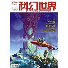 《科幻世界》2011年第十期