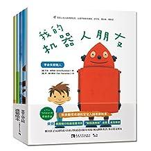 宝宝上幼儿园准备绘本:让孩子学会交朋友讲卫生懂分享做自己(套装共5册)