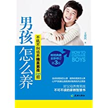 男孩怎么养:不吼不叫培养精英男孩100招(畅销典藏,全新修订第3版)