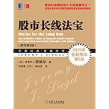 股市长线法宝(原书第5版) (华章经典·金融投资)