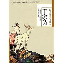 国学经典启蒙读本:千家诗