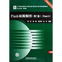 21世纪高校计算机应用技术系列规划教材•Flash动画制作(Flash8)