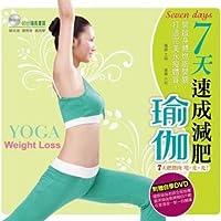 7天速成減肥瑜伽(書+1DVD)(全彩)