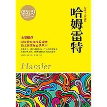 哈姆雷特 (成長必讀系列 5)