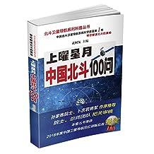 中国北斗100问
