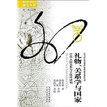 礼物、关系学与国家:中国人际关系与主体性建构 (海外中国研究)