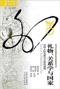 """""""礼物、关系学与国家:中国人际关系与主体性建构 (海外中国研究)"""",作者:[杨美慧]"""