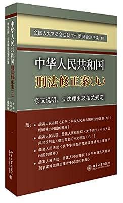 中华人民共和国刑法修正案条文说明、立法理由及相关规定.pdf