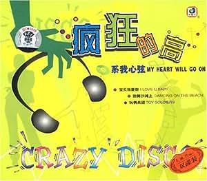疯狂的高:系我心弦(2CD)