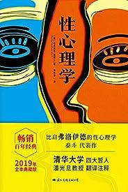 性心理学(畅销百年的性心理学百科全书,比肩弗洛伊德的性学泰斗传世之作。)