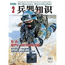 兵器知识 月刊 2019年02期
