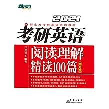 (2021)考研英语阅读理解精读100篇(高分版)