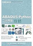 ABAQUS Python二次开发攻略 CAE分析大系