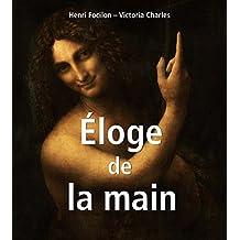 Éloge de la main (French Edition)