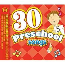 姐妹花:30首学龄前童谣(CD 简装版)