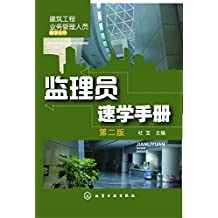 监理员速学手册(第二版)