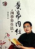 《黄帝内经》四季养生法