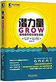 潜力量:GROW教练模型帮你激发潜能