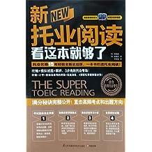 易人外语:新托业阅读看这本就够了(封面随机)