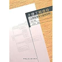 土建工程造价:工程清单与基础定额(第2版)