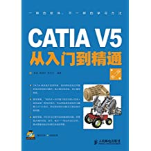 CATIA V5从入门到精通(第二版)(异步图书)