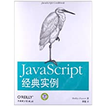 JavaScript经典实例