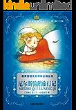 尼尔斯骑鹅旅行记(教育部语文新课标必读丛书)(小书房世界经典文库)