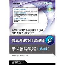 信息系统项目管理师辅导教程 (全国计算机技术与软件专业技术资格(水平)考试用书)