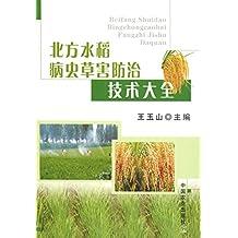 北方水稻病虫草害防治技术大全(包含多种实用水稻种植知识 好书 一本就够了)