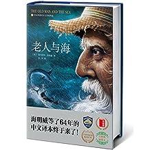 作家榜经典:老人与海(全新未删节插图珍藏版)