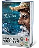 老人与海(2017新版·无删减插图珍藏本)