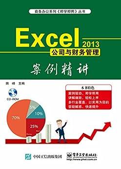 """""""Excel 2013公司与财务管理案例精讲 (即学即用)"""",作者:[田峰]"""