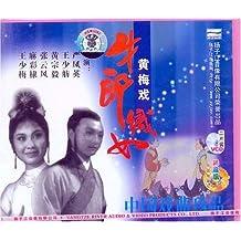 黄梅戏:牛郎织女(VCD)