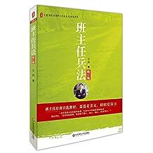 大夏书系•全国中小学班主任培训用书:班主任兵法(修订版)