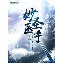 妙医圣手第1卷(阅文白金大神作家作品)