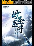 妙医圣手第2卷(阅文白金大神作家作品)