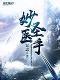 妙医圣手第3卷(阅文白金大神作家作品)
