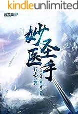 妙医圣手第1卷(阅文大神作家作品)