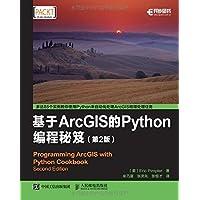 基于ArcGIS的Python编程秘笈(第2版)